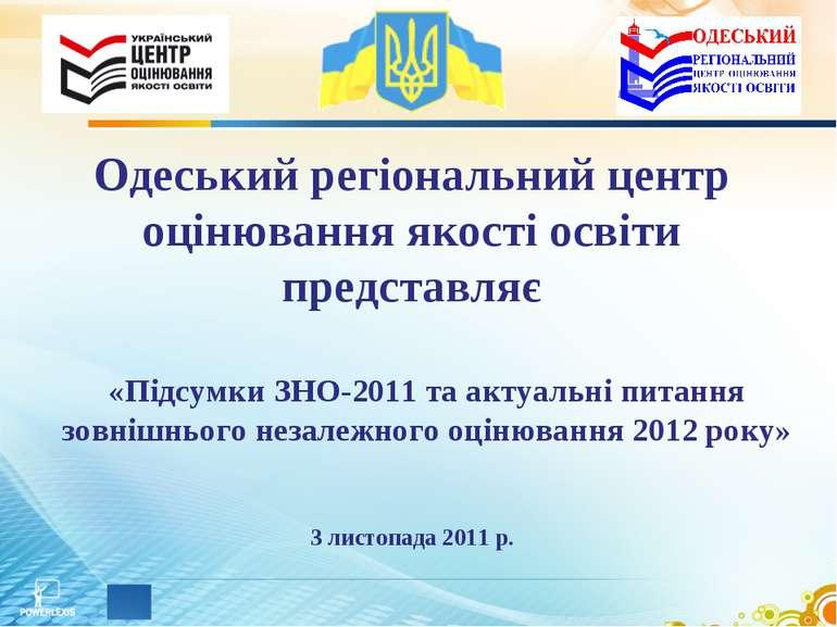 Одеський регіональний центр оцінювання якості освіти представляє 3 листопада ...