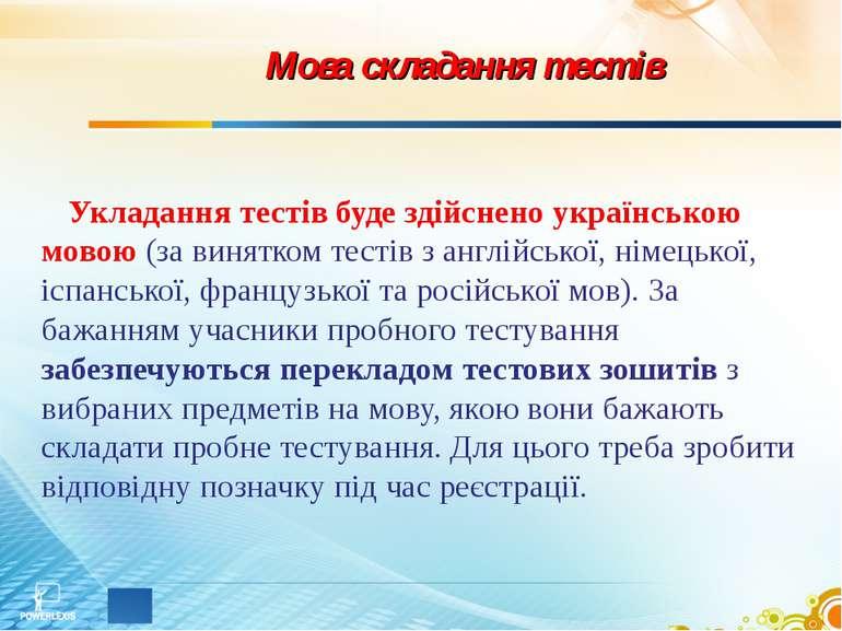 Мова складання тестів Укладання тестів буде здійснено українською мовою (за в...