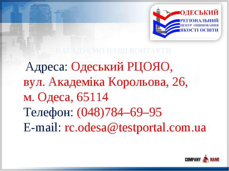 НАГАДУЄМО НАШІ КОНТАКТИ Адреса: Одеський РЦОЯО, вул. Академіка Корольова, 26,...
