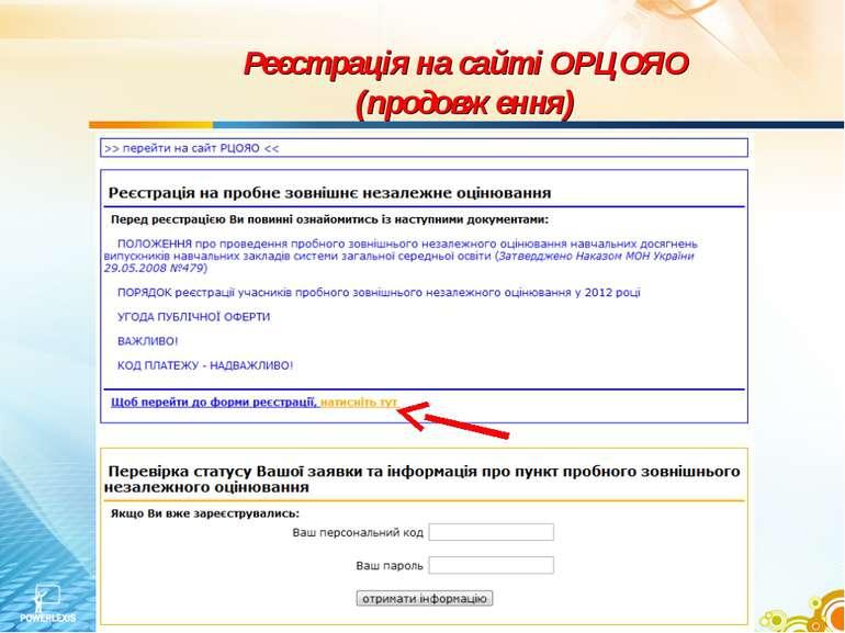 Реєстрація на сайті ОРЦОЯО (продовження)