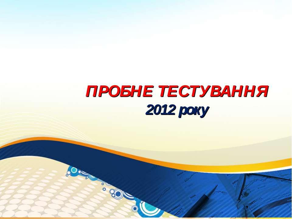 ПРОБНЕ ТЕСТУВАННЯ 2012 року