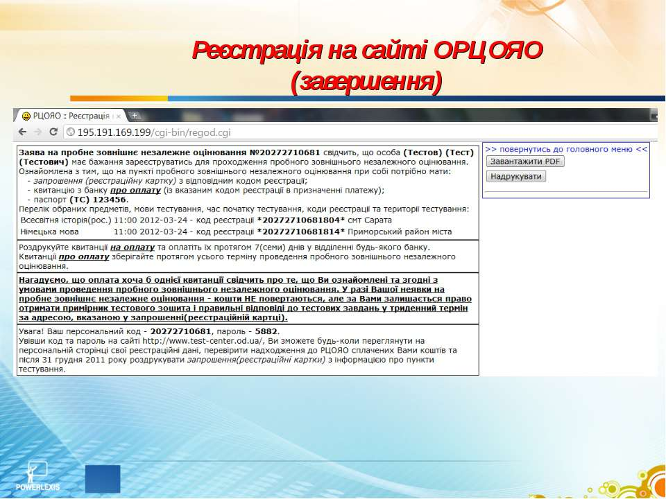 Реєстрація на сайті ОРЦОЯО (завершення)