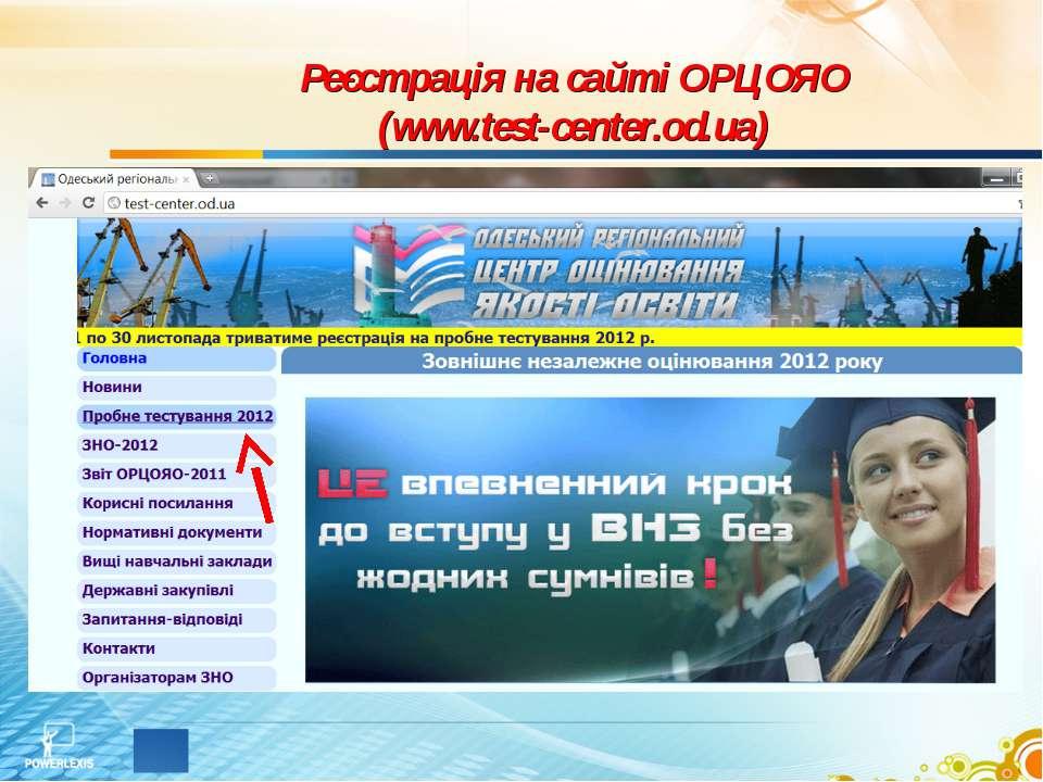 Реєстрація на сайті ОРЦОЯО (www.test-center.od.ua)