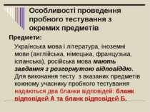 Особливості проведення пробного тестування з окремих предметів Предмети: Укра...