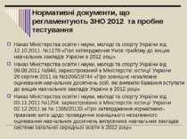 Нормативні документи, що регламентують ЗНО 2012 та пробне тестування Наказ Мі...