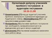 Організація допуску учасників пробного тестування в аудиторію тестування 10.1...
