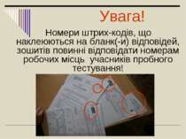 Увага! Номери штрих-кодів, що наклеюються на бланк(-и) відповідей, зошитів по...