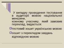 У випадку проведення тестування в аудиторії мовою національної меншини, кожно...