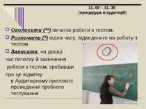 11. 00 – 11. 30 (процедура в аудиторії) Оголосити (**) початок роботи з тесто...