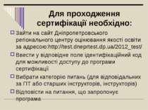 Для проходження сертифікації необхідно: Зайти на сайт Дніпропетровського регі...