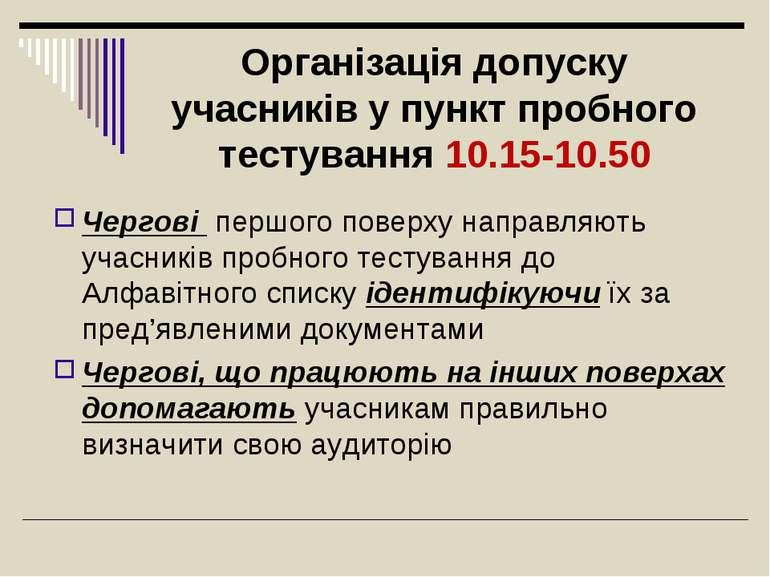 Організація допуску учасників у пункт пробного тестування 10.15-10.50 Чергові...