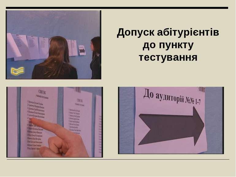 Допуск абітурієнтів до пункту тестування