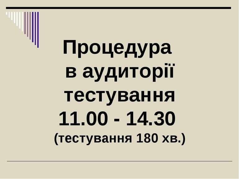 Процедура в аудиторії тестування 11.00 - 14.30 (тестування 180 хв.)