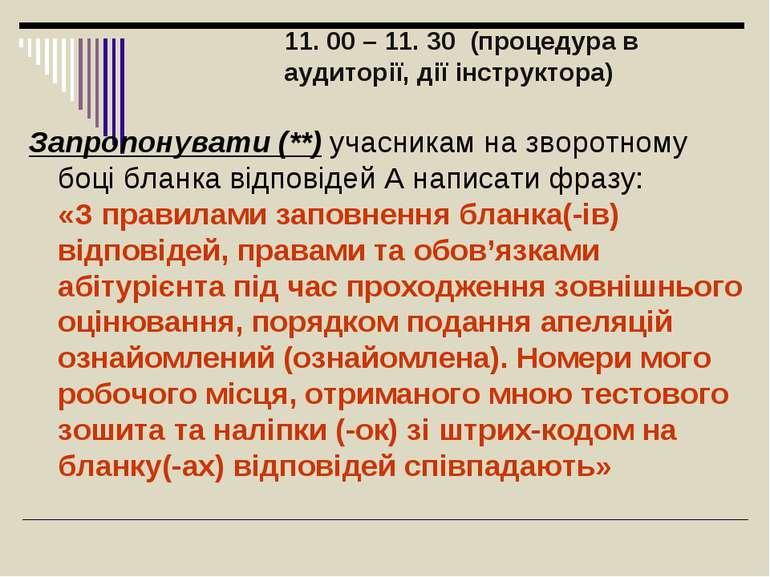 11. 00 – 11. 30 (процедура в аудиторії, дії інструктора) Запропонувати(**) у...