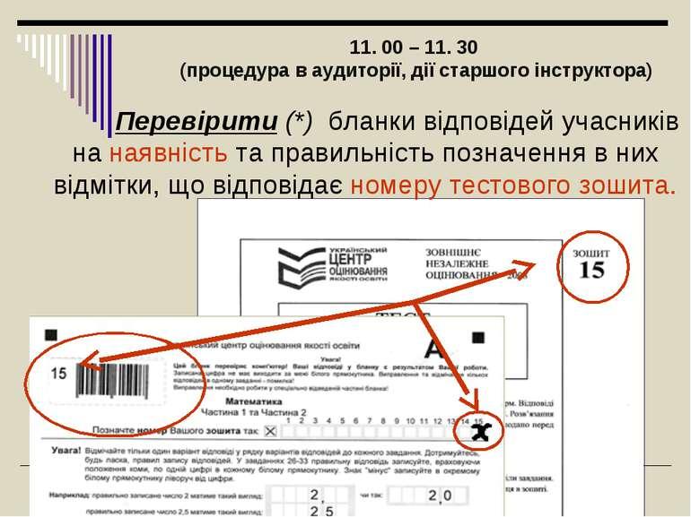 11. 00 – 11. 30 (процедура в аудиторії, дії старшого інструктора) Перевірити ...