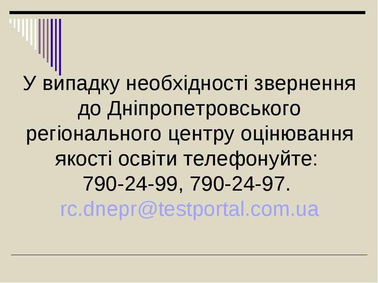 У випадку необхідності звернення до Дніпропетровського регіонального центру о...