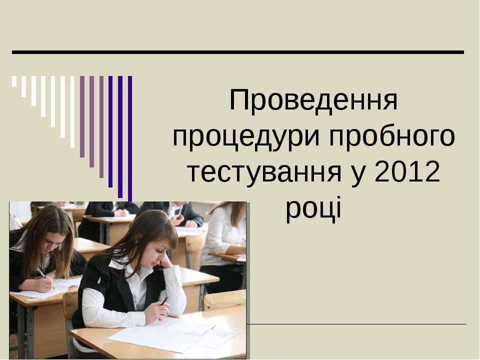 Проведення процедури пробного тестування у 2012 році