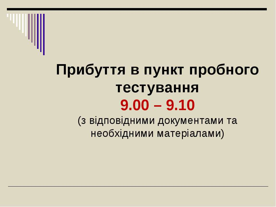 Прибуття в пункт пробного тестування 9.00 – 9.10 (з відповідними документами ...
