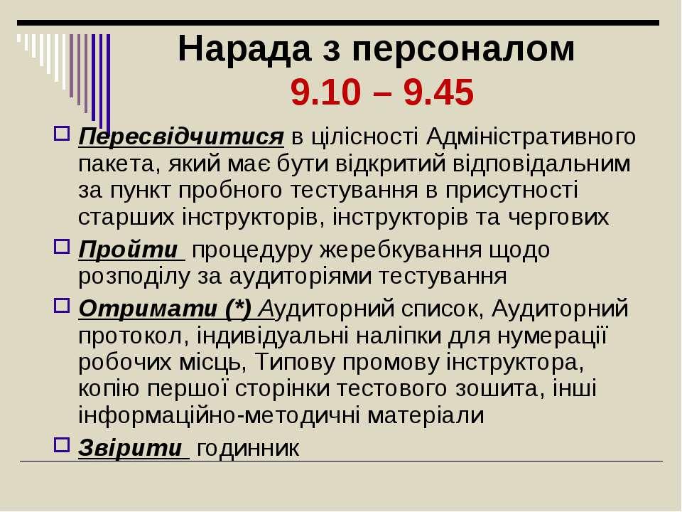 Нарада з персоналом 9.10 – 9.45 Пересвідчитися в цілісності Адміністративного...