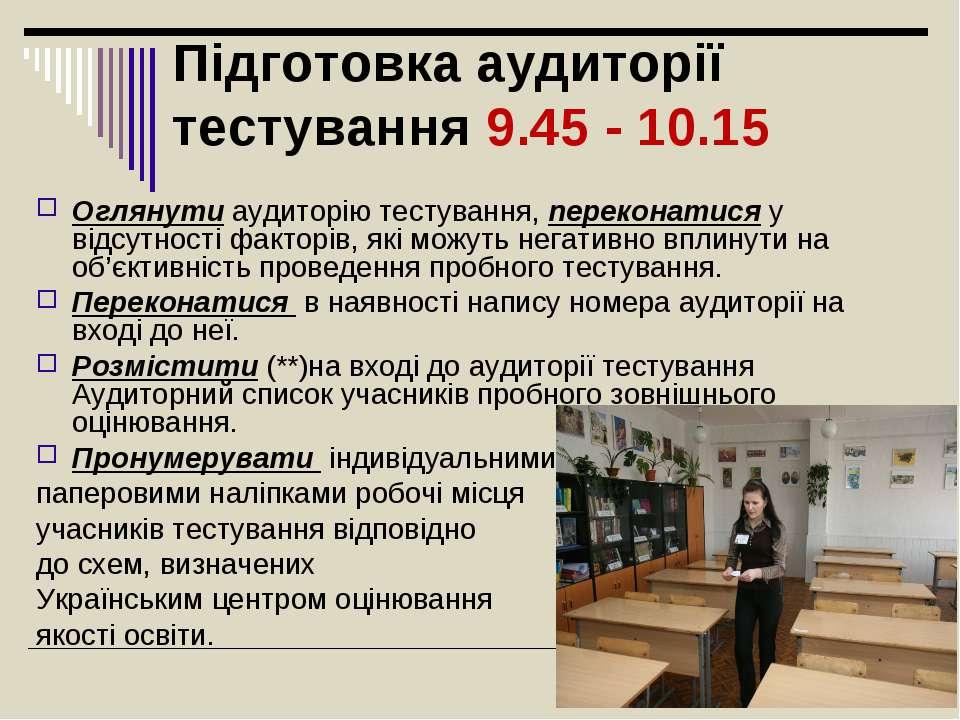Підготовка аудиторії тестування 9.45 - 10.15 Оглянути аудиторію тестування, п...