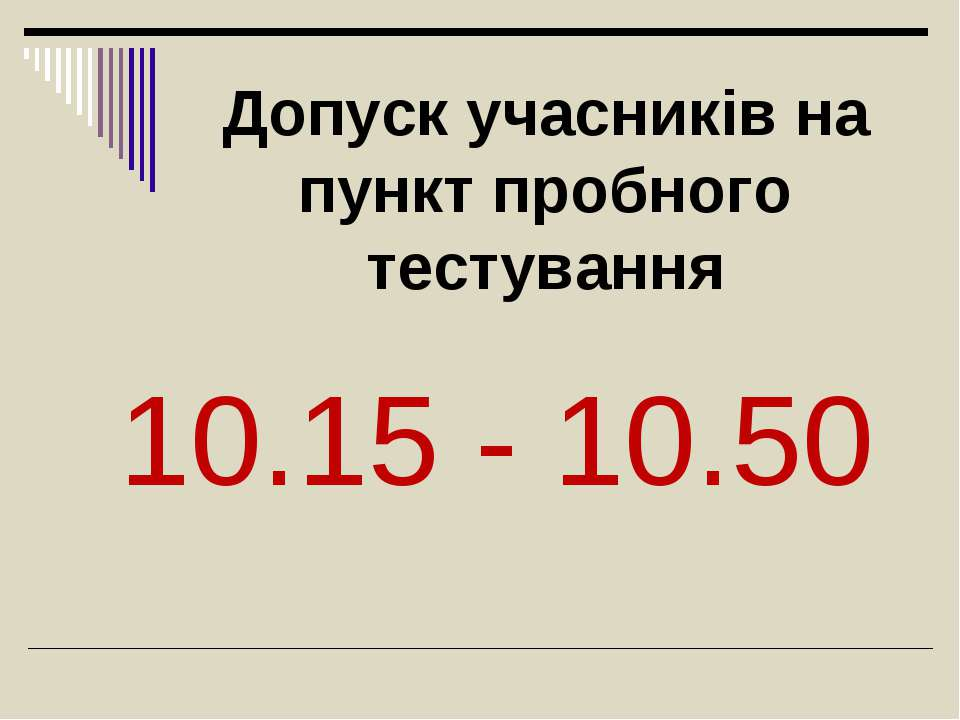 Допуск учасників на пункт пробного тестування 10.15 - 10.50
