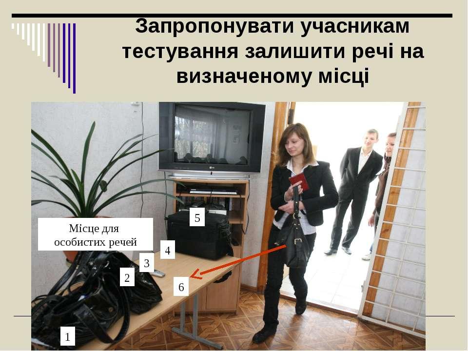 Запропонувати учасникам тестування залишити речі на визначеному місці Місце д...