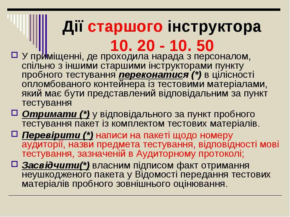 Дії старшого інструктора 10. 20 - 10. 50 У приміщенні, де проходила нарада з ...