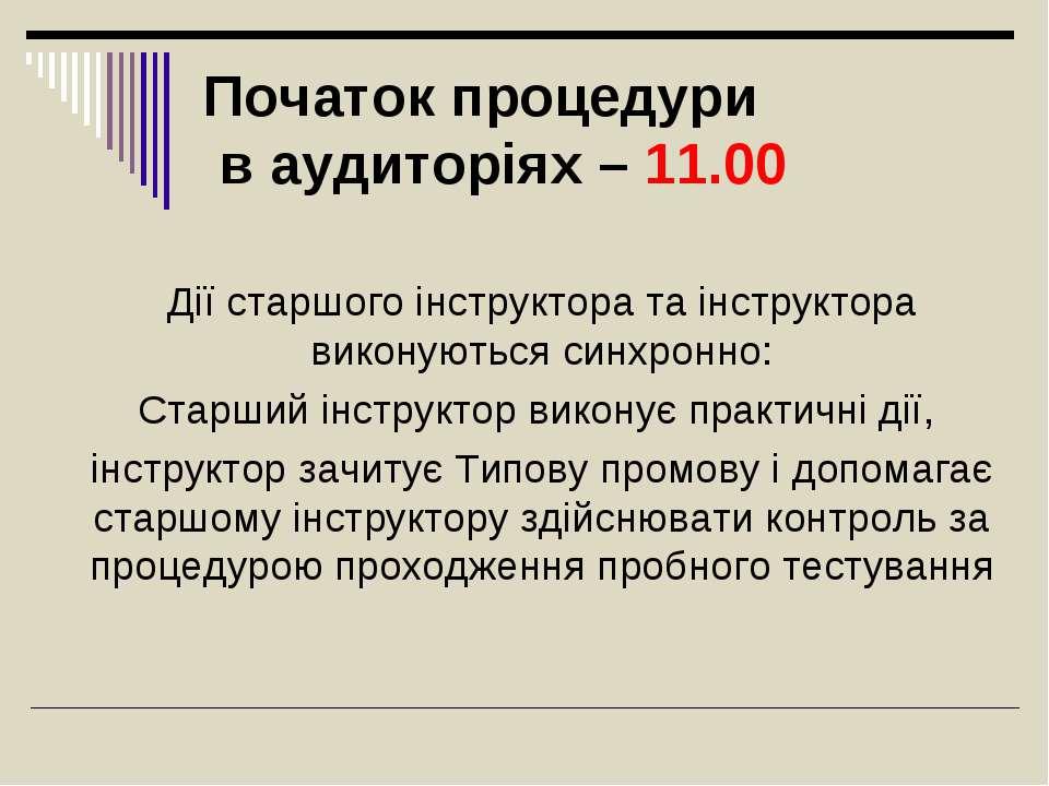 Початок процедури в аудиторіях – 11.00 Дії старшого інструктора та інструктор...