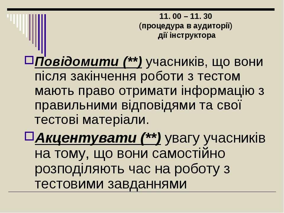 11. 00 – 11. 30 (процедура в аудиторії) дії інструктора Повідомити(**) учасн...