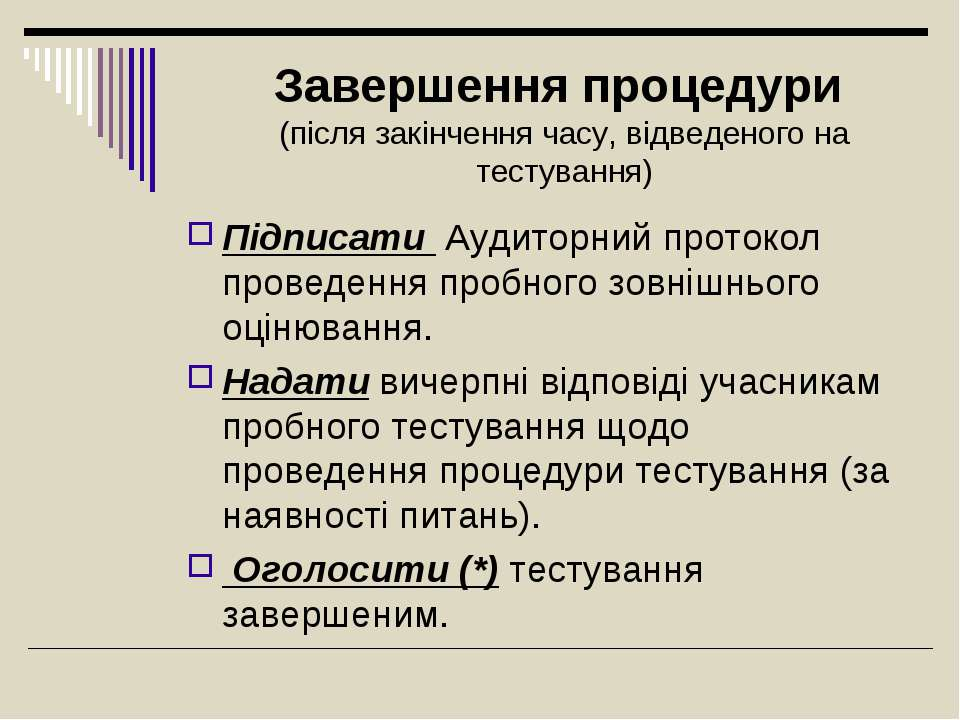 Підписати Аудиторний протокол проведення пробного зовнішнього оцінювання. Над...