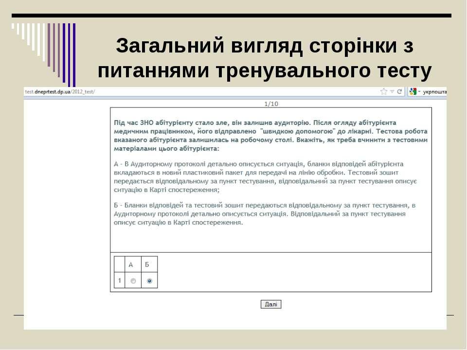 Загальний вигляд сторінки з питаннями тренувального тесту