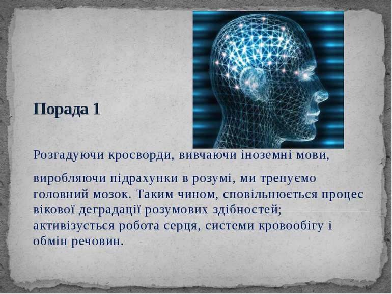 Порада 1 Розгадуючи кросворди, вивчаючи іноземні мови, виробляючи підрахунки ...