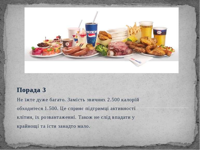 Порада 3 Не їжте дуже багато. Замість звичних 2.500 калорій обходитеся 1.500....