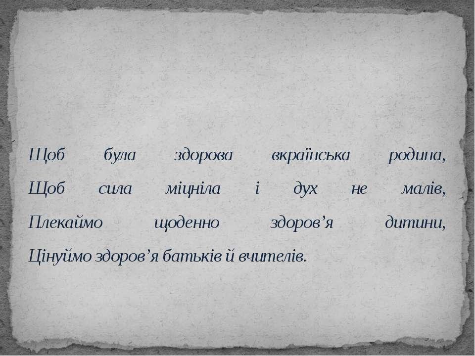 Щоб була здорова вкраїнська родина, Щоб сила міцніла і дух не малів, Плекаймо...
