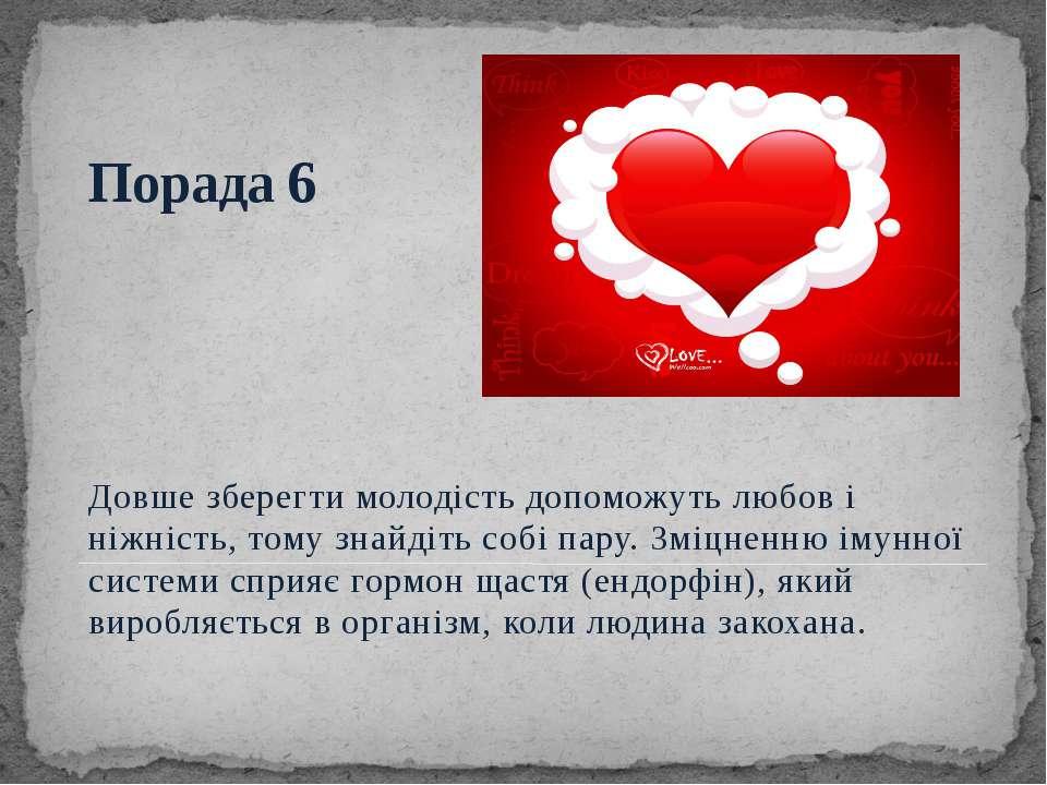 Порада 6 Довше зберегти молодість допоможуть любов і ніжність, тому знайдіть ...