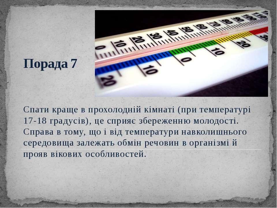 Порада 7 Спати краще в прохолодній кімнаті (при температурі 17-18 градусів), ...