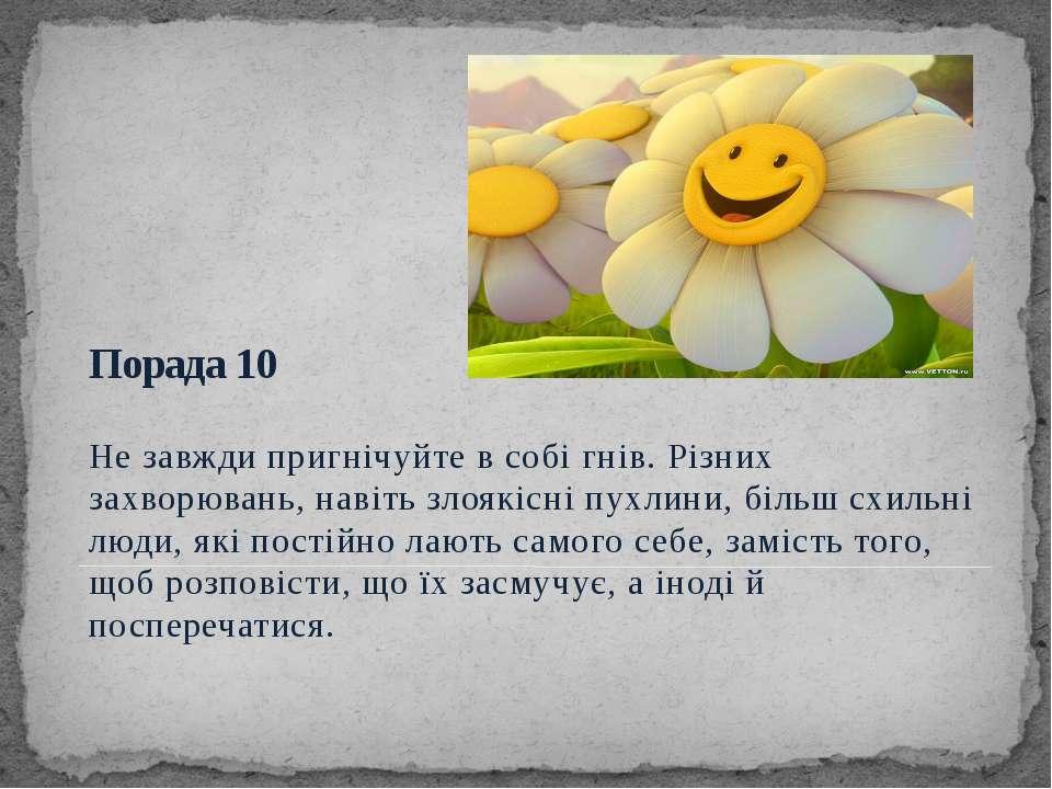 Порада 10 Не завжди пригнічуйте в собі гнів. Різних захворювань, навіть злояк...