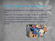 Успіхи в ліквідації неписьменності Ліквідація неписьменності для радянської в...