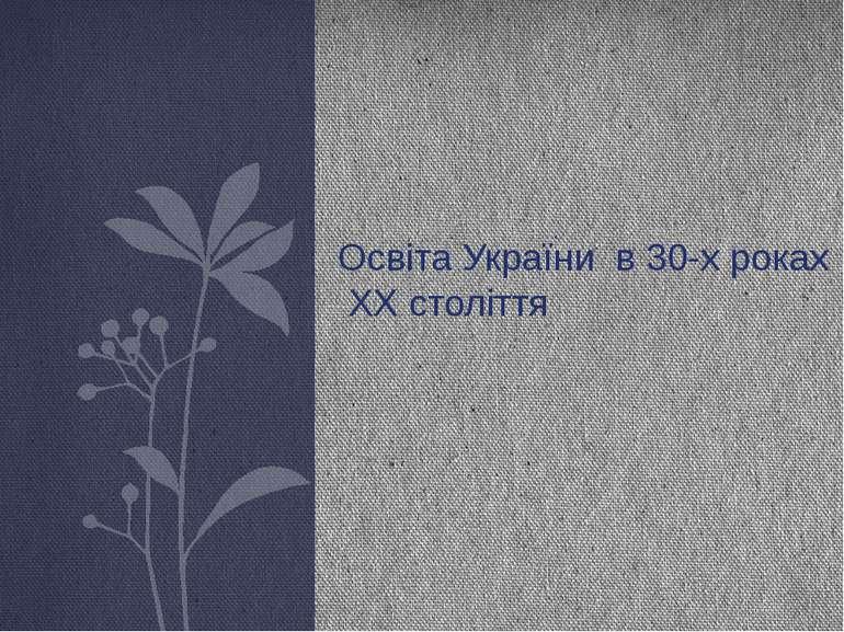 Освіта України в 30-х роках ХХ століття