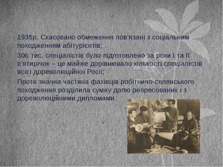 1935р. Скасовано обмеження пов'язані з соціальним походженням абітурієнтів; 3...