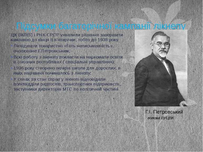 Підсумки багаторічної кампанії лікнепу ЦК ВКП(б) і РНК СРСР ухвалили рішення ...