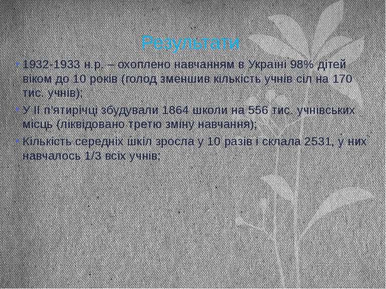 Результати 1932-1933 н.р. – охоплено навчанням в Україні 98% дітей віком до 1...
