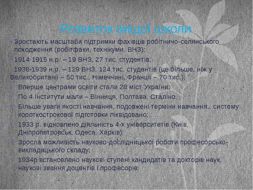Розвиток вищої школи Зростають масштаби підтримки фахівців робітничо-селянськ...