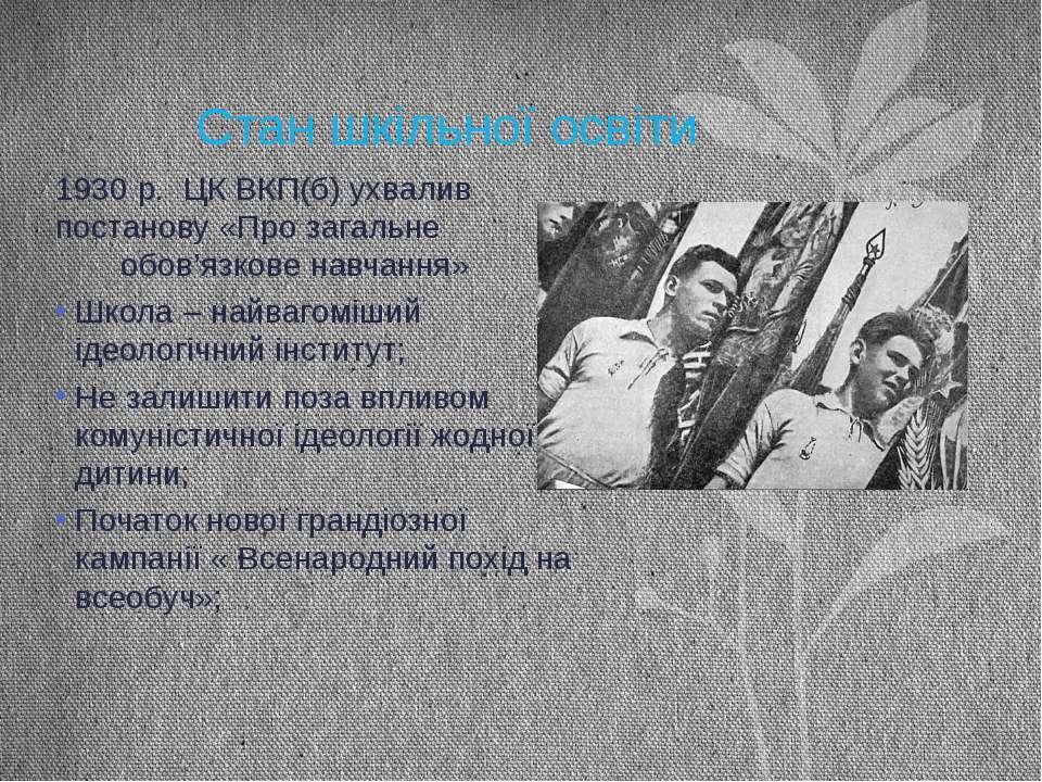 Стан шкільної освіти 1930 р. ЦК ВКП(б) ухвалив постанову «Про загальне обов'я...