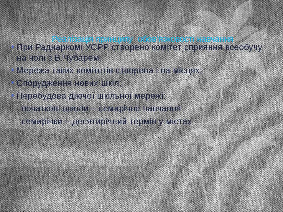 Реалізація принципу обов'язковості навчання При Раднаркомі УСРР створено комі...