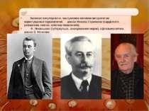 Великою популярністю, заслуженим світовим авторитетом користувалися терапевти...