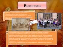 Висновок Розвиток науки на Україні стимулювався загальним політичним та еконо...