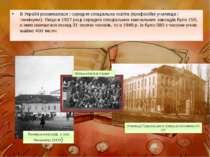 В Україні розвивалася і середня спеціальна освіта (професійні училища і техні...