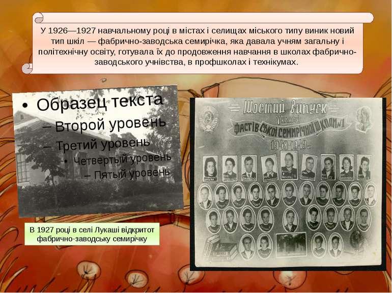 У 1926—1927 навчальному році в містах і селищах міського типу виник новий тип...