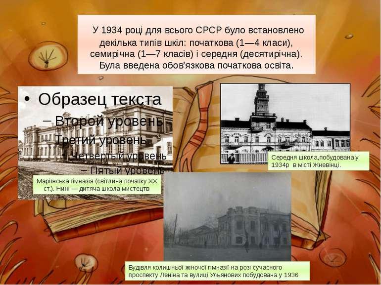У 1934 році для всього СРСР було встановлено декілька типів шкіл: початкова (...